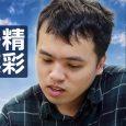 【精彩的攻防】 本局取材第2屆名人冠軍賽本賽八強徐靖恩三段  […]