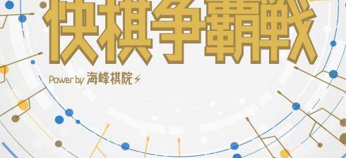 第二屆UMC聯電盃快棋爭霸戰,資格賽與48強抽籤排訂於10/ […]